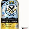 サッポロ 麦とホップThe gold「ジュビロ磐田 応援缶」「清水エスパルス 応援缶」発売