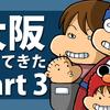 大阪行ってきた Part 3