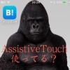【使い方】iPhoneのAssistive Touchがやや便利なんだけど、みんな使ってる?【応用編】