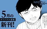 【5月23日刊行】オリジナル連載の単行本が発売中!