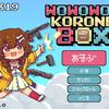 『WOWOWOW KORONE BOX』をプレイ