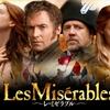 場末感が半端ない『レ・ミゼラブル(Les Misérables)』を観ました
