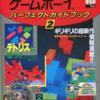 最もレアなGB ハンディーゲームマシン ゲームボーイ パーフェクトガイドブックを決める プレミアランキング