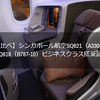 【乗り比べ】シンガポール航空SQ621(A330-300)、SQ618(B787-10)ビジネスクラス搭乗記!