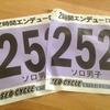 セオサイクル・サイクルフェスティバル【2時間個人エンデューロ】参加レポート