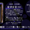 【水曜日の甘口一杯】會津宮泉 貴醸酒【FUKA🍶YO-I】