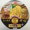 【今週のカップ麺55】 らーめん空 コク味噌ラーメン(エースコック)