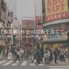 日本の誰もが今知らないとまずい、食品ロス問題。