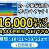 【良案件】16,000ポイントは2日間限定のウォルマートカード