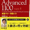 第13回 TOEIC900点に不要な参考書・問題集 単語・文法編