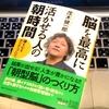 【書評】脳を最高に活かせる人の朝時間/茂木健一郎【レビュー】