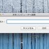 AWS EC2 の Ubuntu に GUI を入れてブラウザ操作を自動化する話