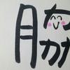 今日の漢字422は「脇」。映画やドラマの脇役について考える