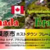 「カナダ・ブラジル連邦共和国×相模原市 ホストタウン フレーム切手」販売!