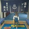 福井 道の駅 越前 カニミュージアムに、温泉にプールあり、子供喜びます