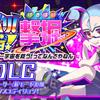 ウメルダ、本日出撃!『おしゃべり!ホリジョ!撃掘』追加DLCがついに10月12日配信開始ッ!