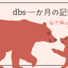 dbsの一か月~増減記録公開1~