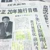 安倍首相−読売「9条改憲」インタビュー