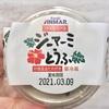 【ピーナッツでできた豆腐】ホクガンの「ジーマーミとうふ」がむっちり濃厚なんですよォ!