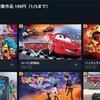 【amazon Prime Video】「ディズニー・ピクサー対象作品 199円(1/5まで)」ってなんだ?