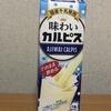 業務スーパー『国産牛乳使用 味わいカルピス』を飲んでみた!
