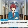 【あんさんぶるスターズ!】 1-B 朱桜司 貴族と従者 キャラシナリオ