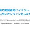 ODC2020 #opendevcon に登壇しました