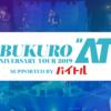 【ネタバレ注意】コブクロ「KOBUKURO 20th ANNIVERSARY TOUR 2019 ATB」セットリスト