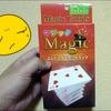 【マジック】100均のマジックグッズで手品をやってみた!って話