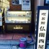 【東京都:銀座】喫茶館 仏蘭西屋 喫茶店のモーニング編