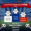 HealthCabin、2018W杯開催記念イベント!「ヘルスキャビンWORLD CUP杯」開催