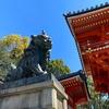 20年3月の八坂神社のお話。