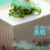 【ホットクックで豆腐】手作り豆腐はお手軽に作れる
