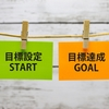 目標設定の手順