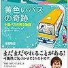 【書評】北の大地が熱くなる『黄色いバスの奇跡 十勝バスの再生物語』