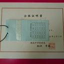 受験生応援!東京の私立中学 開成中学の生活情報 2017年 2018年