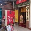 大久保コリアンタタウンなのに、台湾ラーメンを。。。