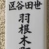 【世田谷区】羽根木町