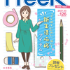 フリーマガジン「freek」に『恋の心理テスト』が掲載されました!!