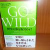 『GO WILD』で「野生の体を取り戻せ!」