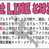 辻LINE内10先シリーズのまとめ#1