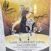 ゲームシンフォニージャパン Jスタ音楽祭に行ってきました!