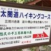 太閤道トレラン(が超楽しい!)