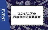 【主催イベント】エンジニアの秋の自由研究発表会