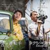 チャン・フン監督『タクシー運転手 約束は海を越えて』を見る(5月6日)。