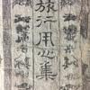 【旅行用心集を読む】(第1回)江戸時代のガイドブックを読むブログ