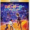 IMAX, 4DX, MX4Dに対応している映画館(関西 近畿)の一覧まとめ
