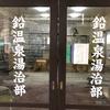 岩手県の温泉12選。