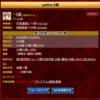 師匠への将棋レポート#014「将棋倶楽部24初勝利」