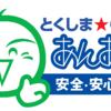 徳島独自の農業認証「とくしま安2GAP」の基礎